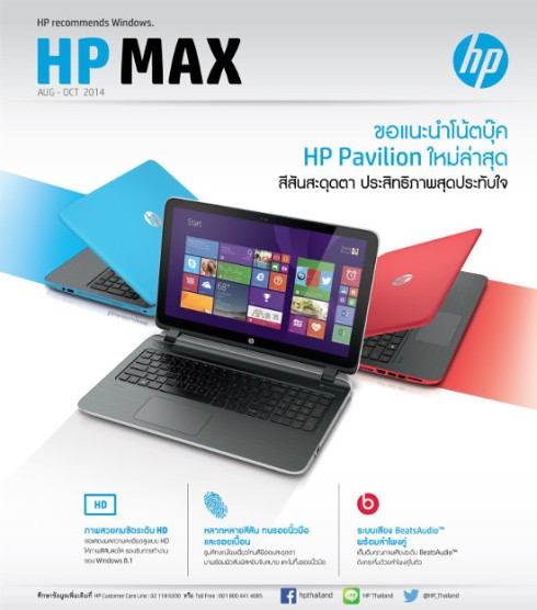 hpmax-aug-oct-2014