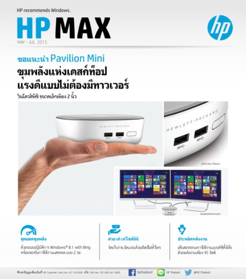 hpmax-may-july-2015