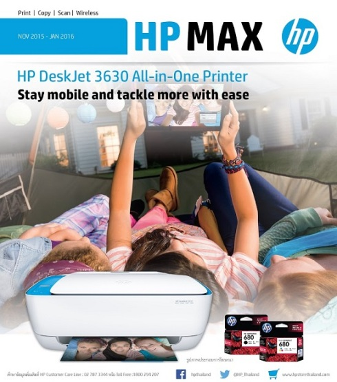 hpmax-nov-dec-2015-jan2016-2